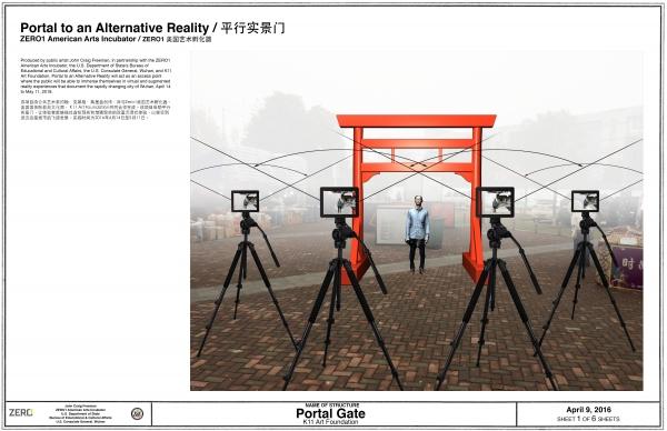 Portal to an Alternative Reality: Plans