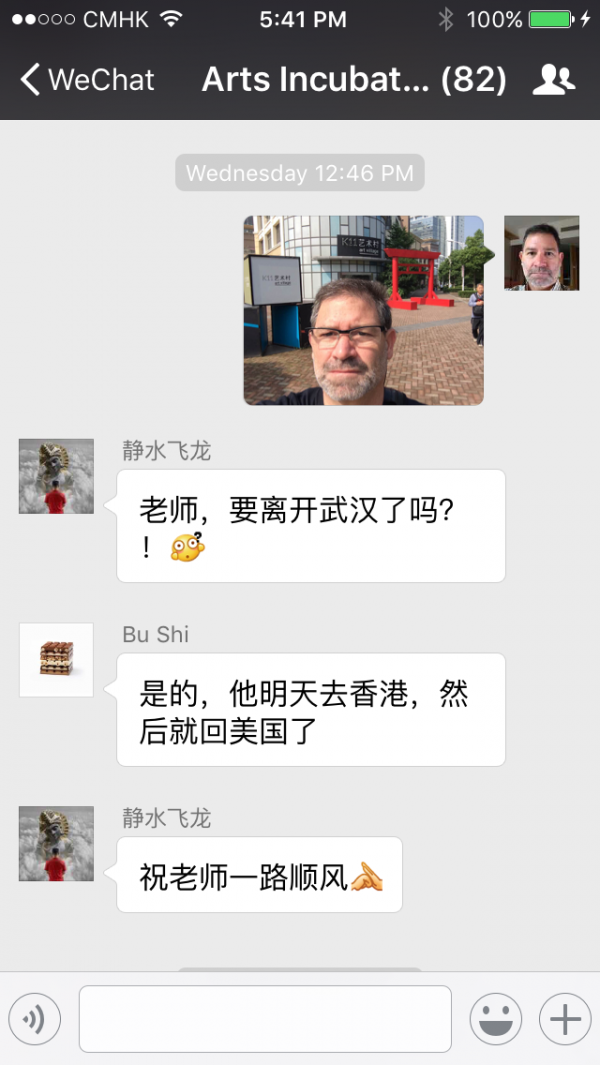 Screenshot of the Arts Incubator WeChat group, Photo by John Craig Freeman.